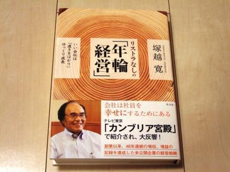 伊那食品工業株式会社 塚越会長の年輪経営