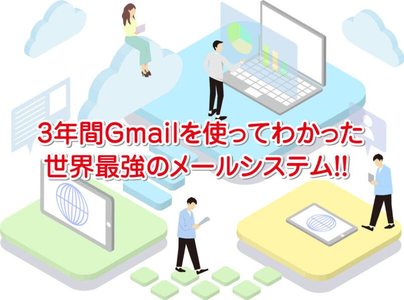 Gmailの7つのメリットと1つのデメリット